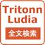 MySQL/PostgreSQL+Sennaで行うラクラク全文検索……Tritonn&Ludia導入のポイント