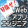 目指せ! Webアプリケーションエンジニア