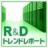 R&Dトレンドレポート