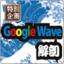 [Product/Platform/Protocol]Google Wave解剖―Wave入門…データ構造,入出力,リアルタイムの共同編集