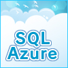 SQL Azureを徹底活用