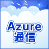 週刊 Windows Azure Platform 通信