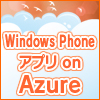 スマホ×Windows Azure開発講座(Windows Phone編)