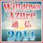 Windows Azure通信2014