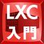 LXCで学ぶコンテナ入門 -軽量仮想化環境を実現する技術