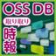 OSSデータベース取り取り時報