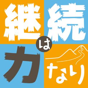継続は力なり―大器晩成エンジニアを目指して:連載|gihyo.jp … 技術評論社
