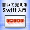書いて覚えるSwift入門