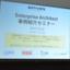 [速報]「Enterprise Architect 事例紹介セミナー」東京で開催