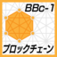 ブロックチェーンの課題と可能性~BBc-1(Beyond Blockchain One)から学ぶブロックチェーン開発