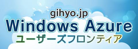 Windows Azure ユーザーズフロンティア