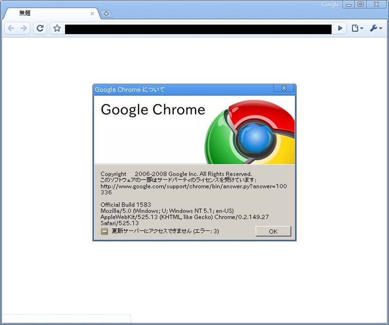 2008年9月4日 Google Chrome on FreeBSD,Chromium,KDE 4.1.1登場 ...