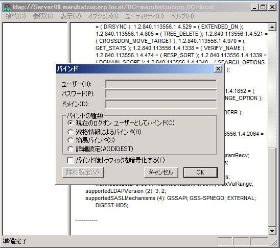 第3回 LDAPを使ってActive Directoryを制御しよう[その1:ldpと