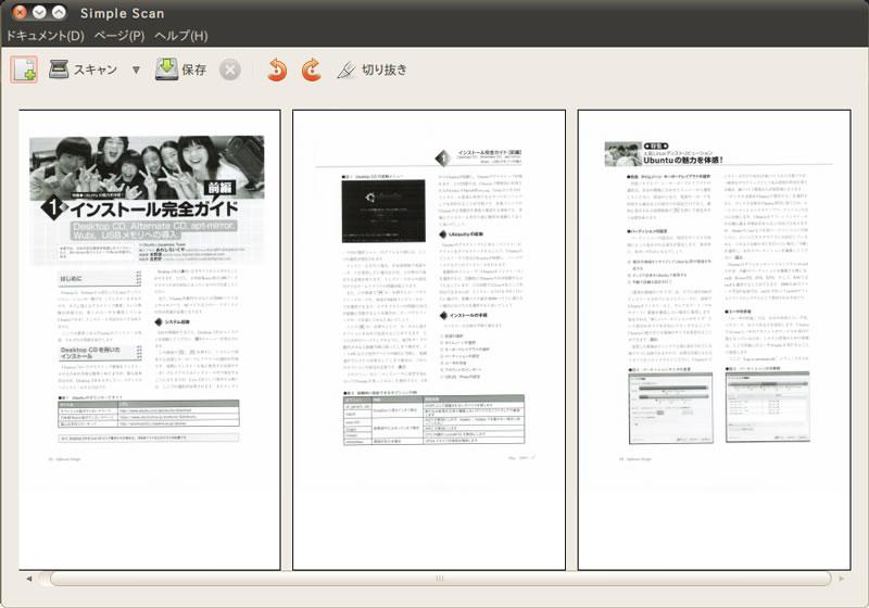 第125回 Simple ScanとXournalで電子書類を扱う:Ubuntu Weekly