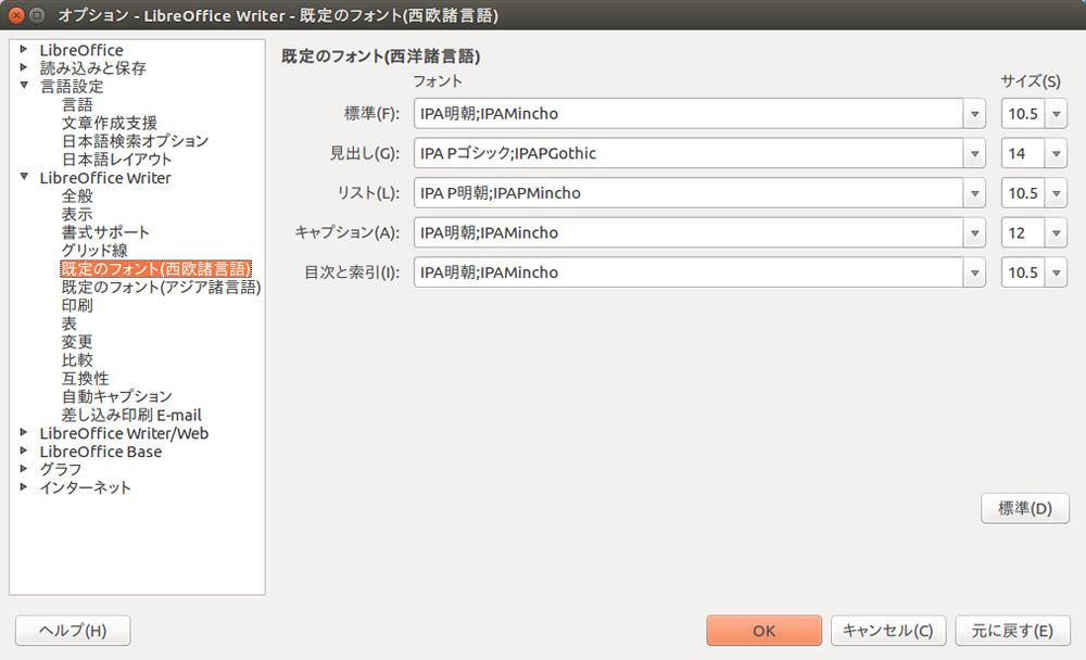 第440回 LibreOffice Writerの日本語レイアウト:Ubuntu Weekly Recipe ...