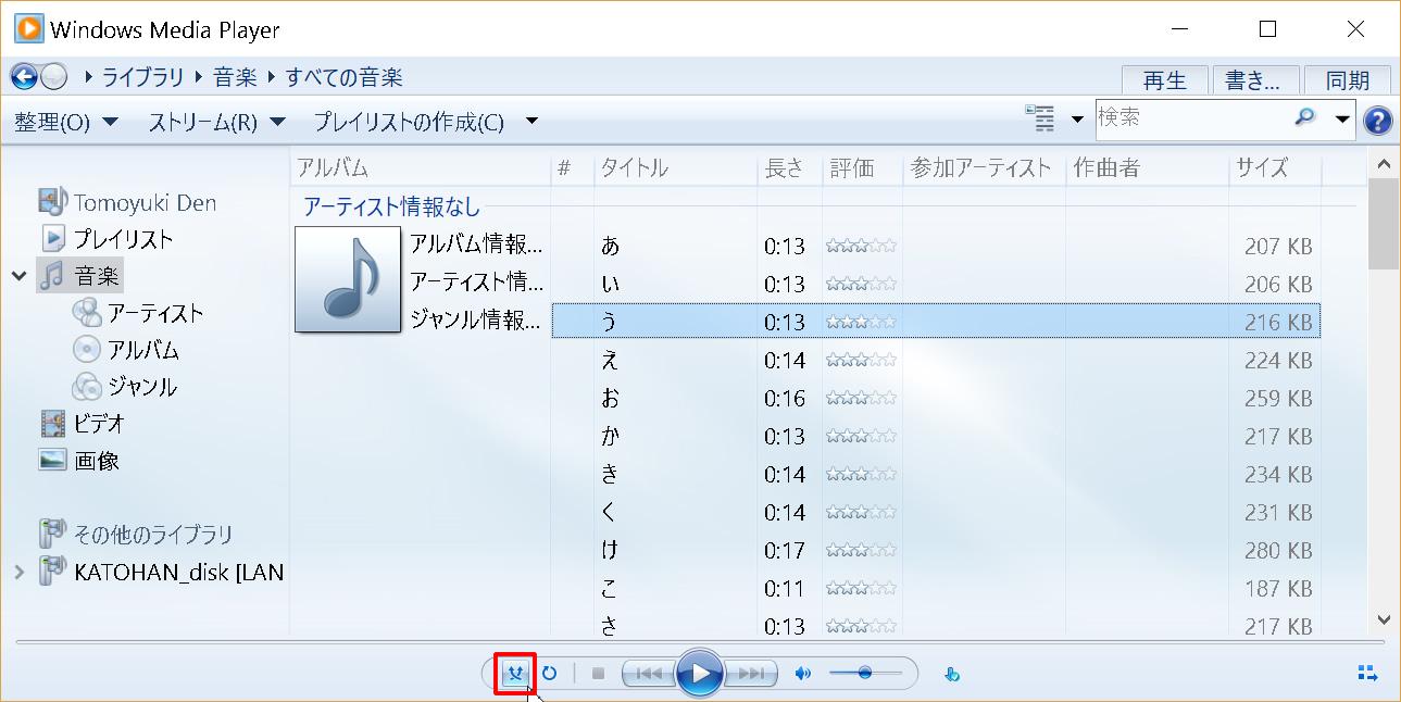 Windows Media Playerにおけるランダム再生