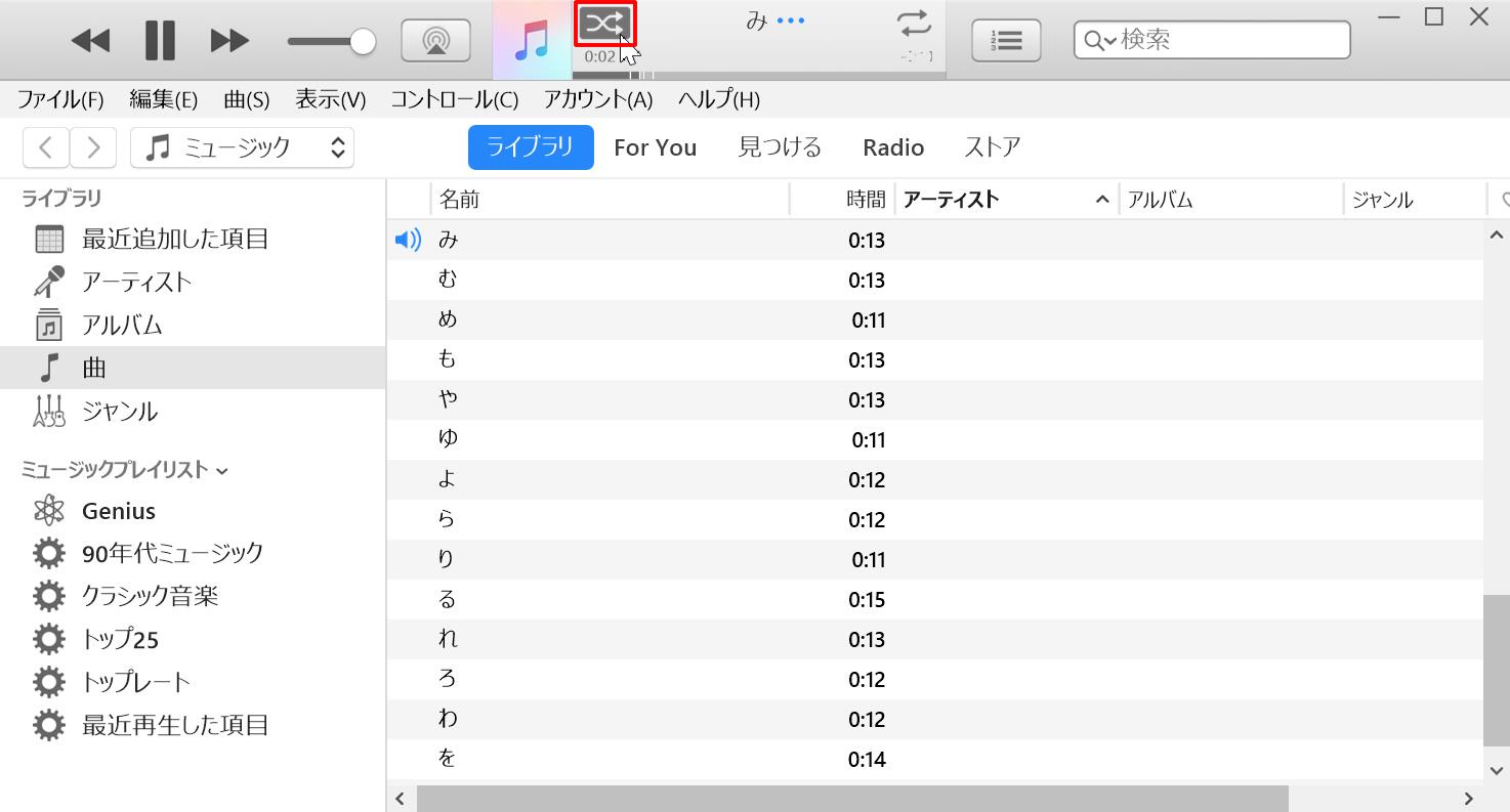iTunesにおけるランダム再生