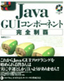 Java GUI コンポーネント 完全制覇