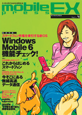 [表紙]MobilePRESS EX Vol.4<