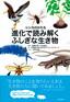シンカのかたち 進化で読み解くふしぎな生き物