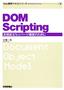 [表紙]Web<wbr/>標準テキスト<wbr/>(1) DOM Scripting