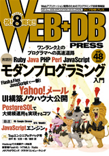 [表紙]WEB+DB PRESS Vol.48