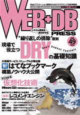 [表紙]WEB+DB PRESS Vol.49