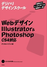 [表紙]Webデザイン Illustrator & Photoshop <CS4対応>