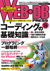 [表紙]WEB+DB PRESS Vol.56