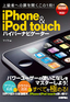 iPhone&iPod touchハイパーナビゲーター