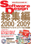 Software Design総集編【2000〜2009】