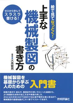 電気 製図 本