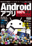 【Software Design別冊】 Androidアプリ 100% 厳選コレクション