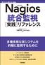 Nagios統合監視[実践]リファレンス