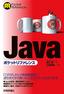 [表紙]Java<wbr/>ポケットリファレンス