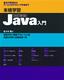 [表紙]本格学習<wbr/>Java<wbr/>入門<br/><span clas