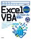 [表紙]かんたんプログラミング<br/>Excel 2010 VBA コントロール・<wbr/>関数編