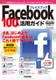 Facebook フェイスブック 100%活用ガイド