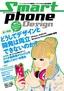 Smartphone Design [スマートフォンデザイン] -スマートフォンアプリ開発者とデザイナのための総合情報誌