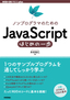 [表紙]ノンプログラマのための<wbr/>JavaScript<wbr/>はじめの一歩