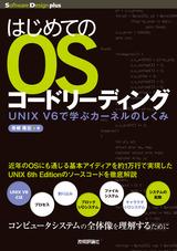 [表紙]はじめてのOSコードリーディング ――UNIX V6で学ぶカーネルのしくみ