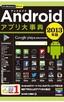 今すぐ使えるかんたんPLUS Androidアプリ 大事典 2013年版