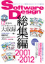 Software Design総集編 【2001~2012】