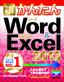 今すぐ使えるかんたん Word & Excel 2013