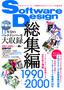 Software Design総集編 【1990〜2000】