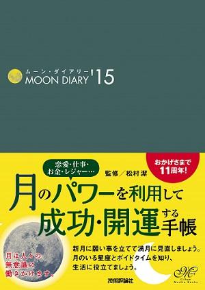 タイム 月 ボイド 11