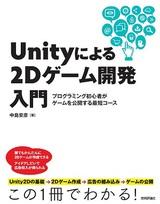 [表紙]Unityによる2Dゲーム開発入門〜プログラミング初心者がゲームを公開する最短コース