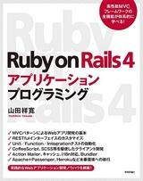 [表紙]Ruby on Rails 4アプリケーションプログラミング
