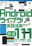 Androidライブラリ実践活用[厳選111]