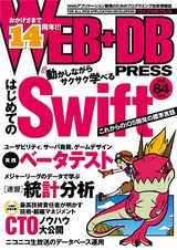[表紙]WEB+DB PRESS Vol.84